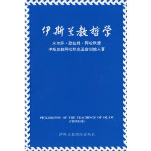 The Philosophy of The Teaching of Islam (Chinese Language)