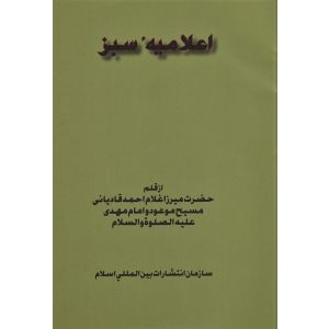 The Green Announcement (Persian Translation)