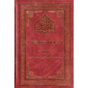 Holy Quran with English Short Commentary Box of 6