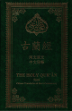 Holy Quran with Chinese Translation and Short Commentary  (中国翻译的古兰经)