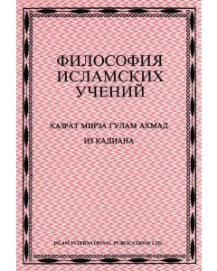 The Philosophy of The Teaching of Islam (Russian Language)