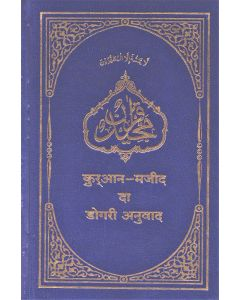 The Holy Quran with Dogri Translation
